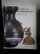 2008.6《 上海拍卖行:古董. 玉器.专场拍卖