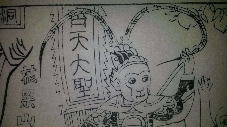 大师存样线稿*老木刻木版年画版画*西游记故事06……花果山自封齐天图片