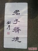 张铜彦书法精品 保真