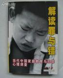解读罪与错--当代中国家庭教育与犯罪心理调查