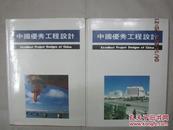 中国优秀工程设计IV、V【上下册】【中英文对照 】