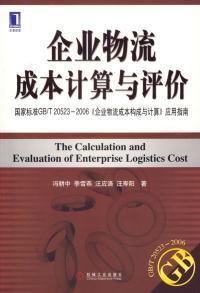 【图】企业物流成本计算与评价(国家标准GB\/T