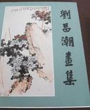潮汕书画名家签名本,《刘昌潮画集》集古斋画展画集