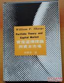 资产选择理论与资本市场(台湾出版 精装)