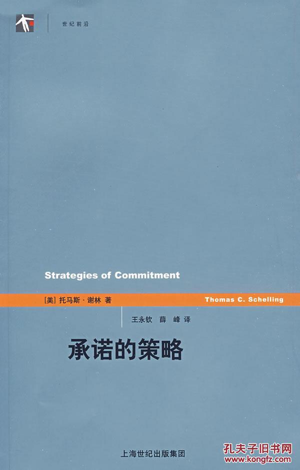 【图】9787208086081 承诺的策略_价格:13.7