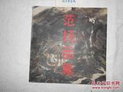 范扬毛笔签赠钤印本《范扬画集》(南京师范大学出版社1995年初版·12开精装本·印1000册)》