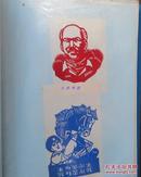 补图2:北京美术工艺服务部旧藏  六七十年代刻纸(样品)一册