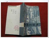 古典小说《奇异的琴声》广东人民出版社 1932年1版1印 32开