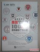 正版旧书 美国大学TOP100本科录取个性分析 9787561939185
