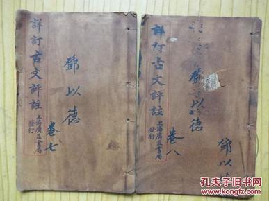 详订古文评注全集(卷七至卷八,两册)