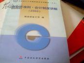 新企业会计准则 会计制度讲解(2002)