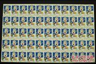 朝鲜整版邮票 2002年第20届青年友谊艺术大会整版55张