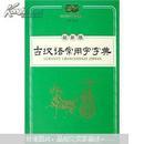 古汉语常用字字典(最新版)