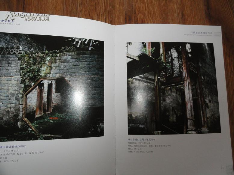 乡村色书_正版书 《回望故乡 即将消失的乡村图景-----湖北省博物馆藏杨发维