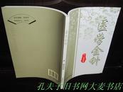 《医学金针》(清) 潘霨增辑