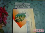 火电厂电气设备及运行》文泉技术类Tie上-17,正版纸质书,现货,