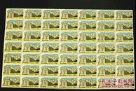 朝鲜整版邮票 版票 1993年平壤整版49张