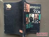 日历上的百科知识366天(朝鲜文),1985年一版一印,445页
