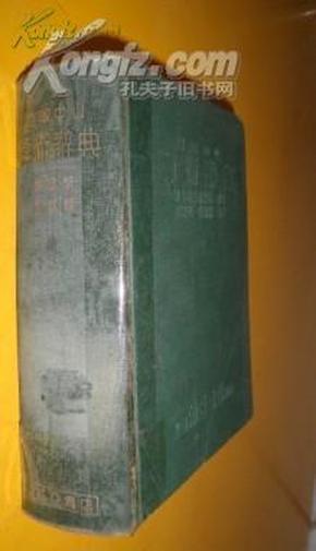 算术辞典 中华民国二十六年初版 一印  货号55-8