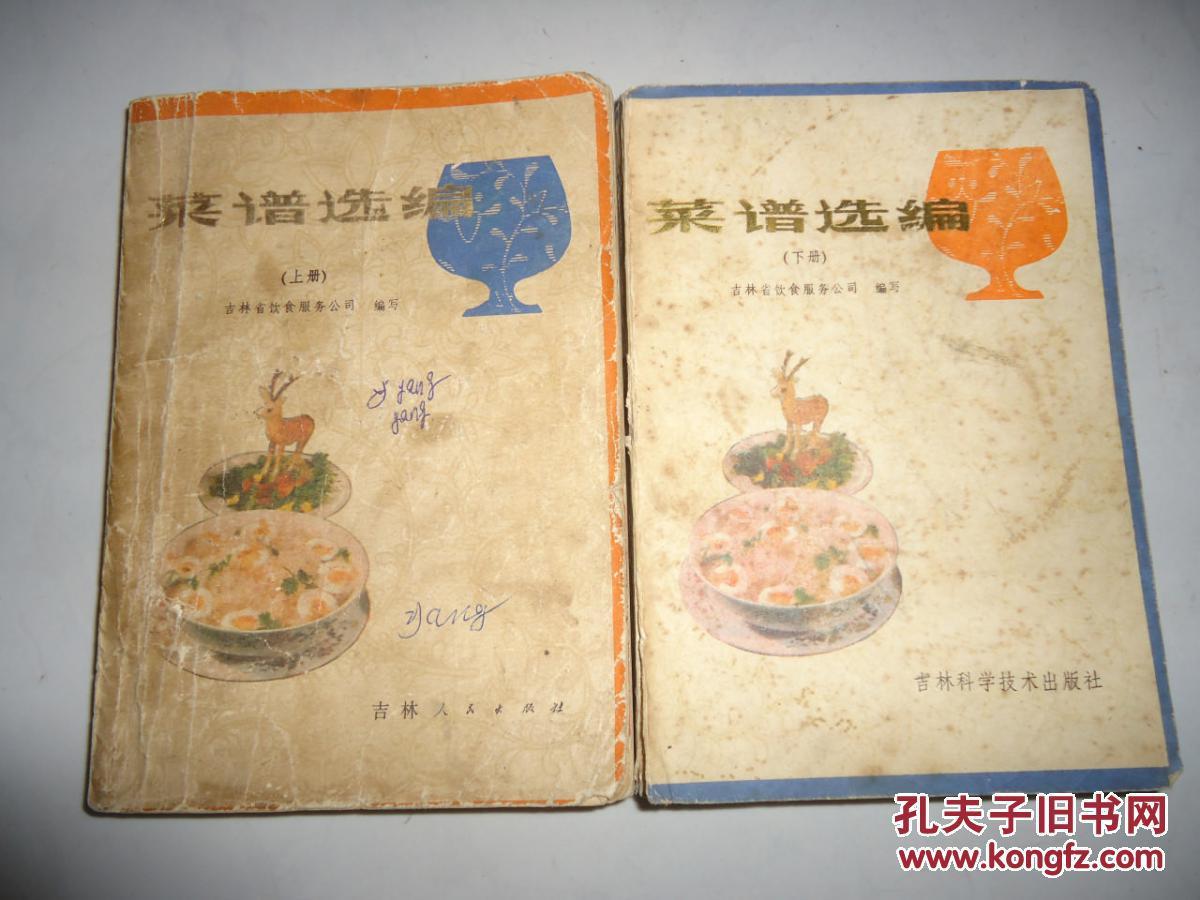 【老版菜谱】《全套v菜谱》(排骨上下册)整理黑椒菜谱已经腌好了图片