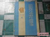 京剧现代戏唱片曲谱选(2)