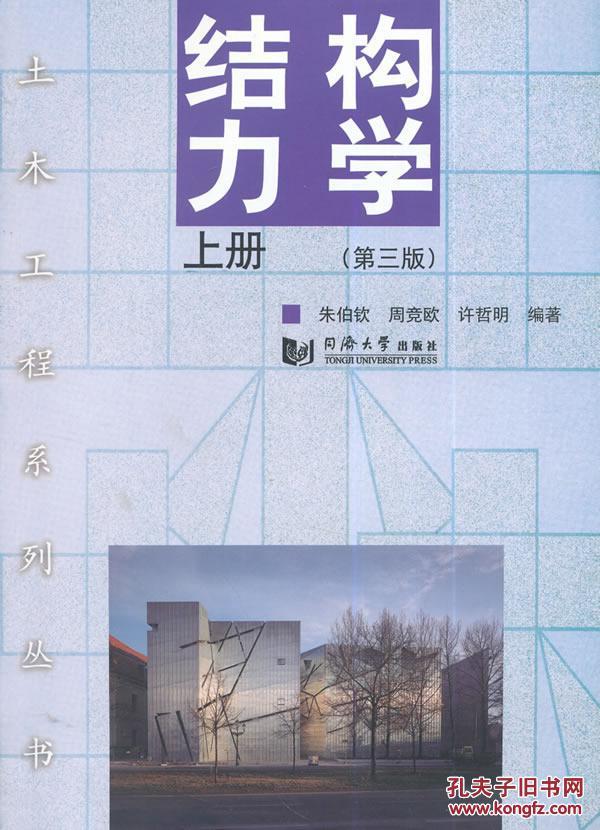 土木工程系列丛书--结构力学上册