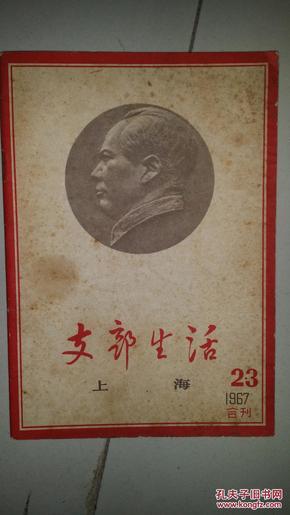 支部生活 上海 1967 23。