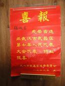 文革晚期武汉市武昌区选举委员会发给杨淑兰当选武昌区第七届人大代表的喜报一张  4开大小  品见描述  包快递