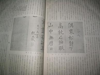 书苑 第三卷第九号 金冬心集  [大八开 22.5×30.2厘米 道林纸多景印真迹]再补图