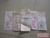 文革语录邮政挂号收据五种