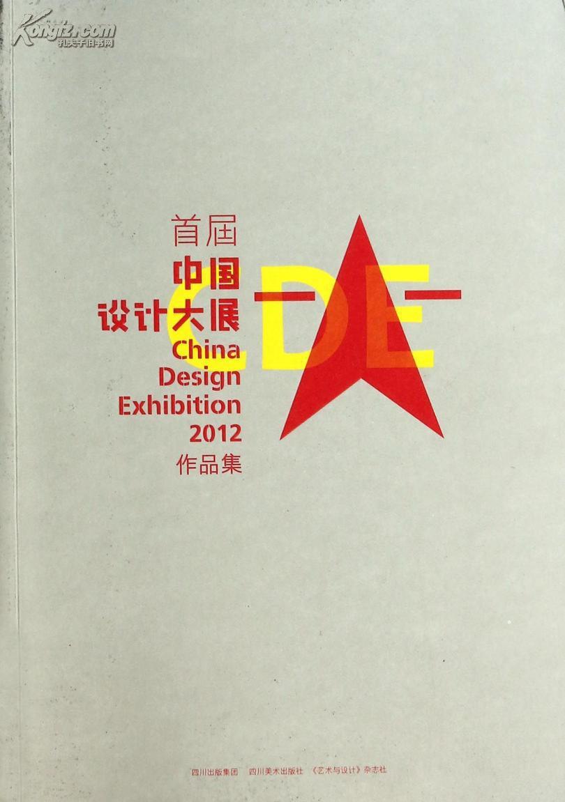 cde首届中国设计大展作品集(2012) 9787541052286