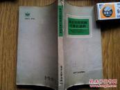 英汉对照图解计算机词典 正版书籍 1985年一版一印