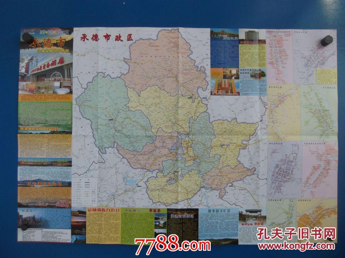 【图】承德市企事业单位分布图-对开地图