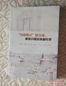 """""""苏联模式""""的实质,解体真相及体质转型(书左下角有修补痕迹,见图)"""