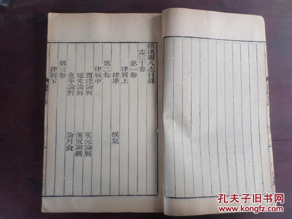 续汉书_清代金陵书局仿汲古阁本刊刻的续汉书八志很厚一册完整(首册)