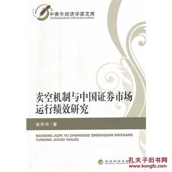 【图】正版\/卖空机制与中国证券市场运行绩效