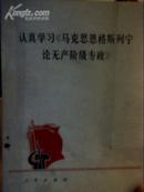 认真学习《马克思恩克斯列宁论无产阶级专政》