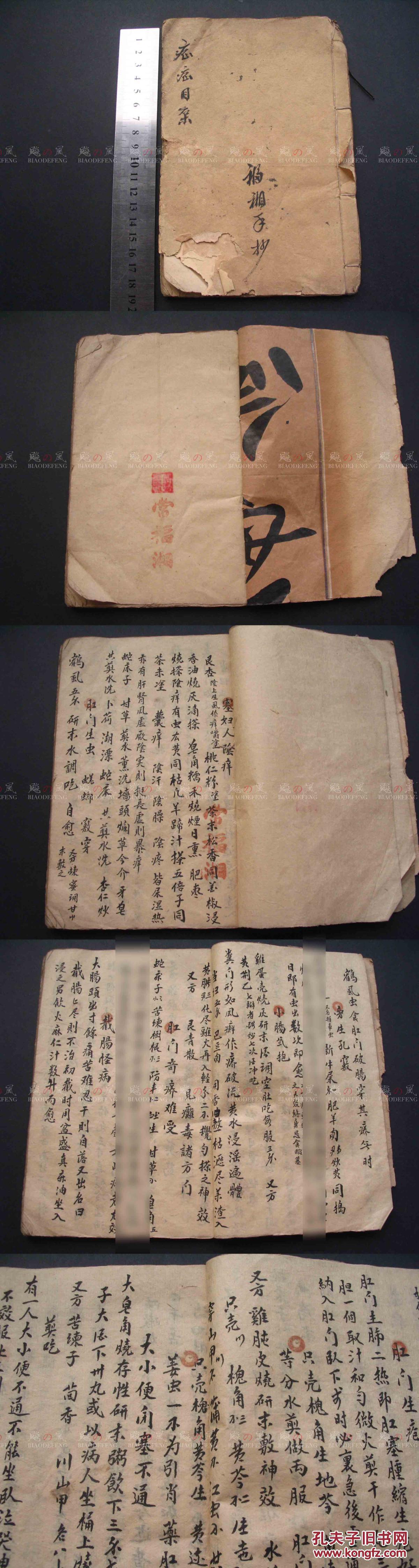 阴户愺n�9��_症症目系 古本 手抄药书 带作者印鉴 有手绘图 塞妇人