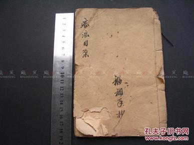 真空抽阴户_症症目系 古本 手抄药书 带作者印鉴 有手绘图 塞妇人