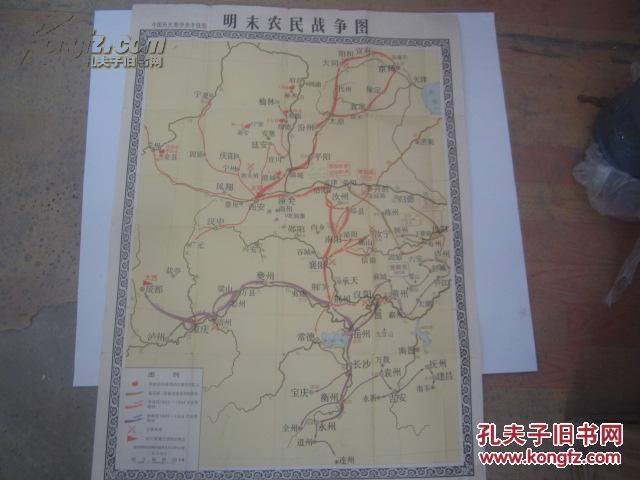 【图】1980年地图出版社出版