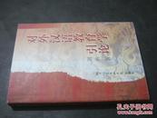 对外汉语教育学引论 作者签赠本