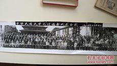 """1984年5月于南京""""民国史学术讨论会代表合影""""照片"""