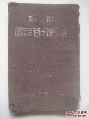 【最新中国分省详图圗】解放区红色文献收藏