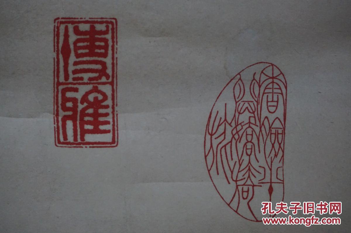 中国书法协会会员,高级工程师,中国近现代最厉害的金石篆刻家王士宏图片