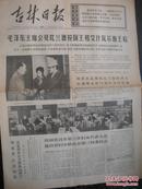 29)文革《吉林日报》三张(下面有说明)
