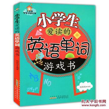 【图】小学生智力冲浪丛书--小学生爱读的英语陈江韶关小学图片