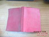 学习鲁迅 64开 红塑皮 一版一印