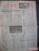 29)1979年1月28日《吉林日报》---春节版