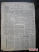 29)1976年10月24日《参考消息》--政治狂欢第三天