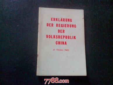 中华人民共和国政府声明 (德文版)